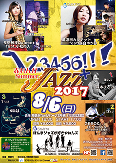 SummerJazz+2017